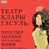Театр Клары Гасуль (16+)