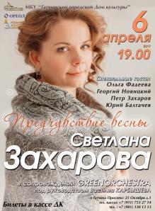 Предчуствие весны, Светлана Захарова