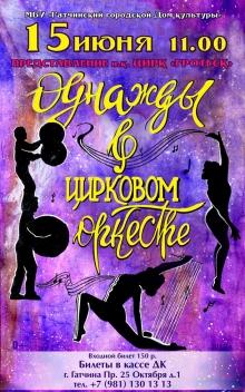 Однажды в цирковом оркестре