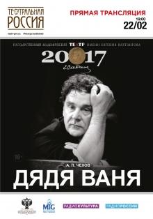 Дядя Ваня : Театральная Россия