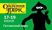 ОПЕРЕТТА-ПАРК (6+)
