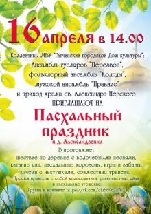 Пасхальный праздник в д. Александровка