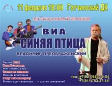 Концерт Владимира Преображенского и музыкального проекта ВИА