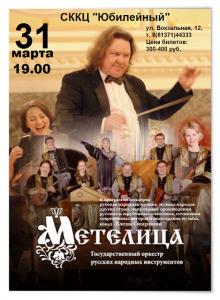 Метелица, концерт Государственного оркестра русских народных инструментов