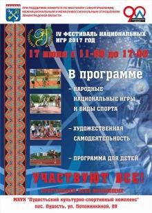 IV фестиваль народных игр и национальных видов спорта