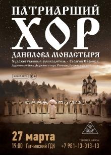 Патриарший Хор Данилова монастыря