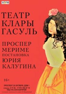 Театр Клары Гасуль