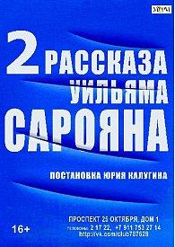 Два рассказа Ульяма Сарояна