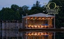 Ночь музыки в Гатчине-2017 8 июля