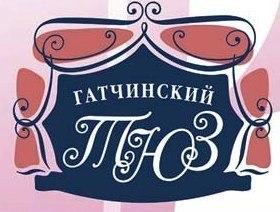 Гатчинский Театр юного зрителя, ТЮЗ