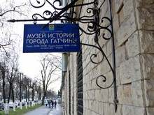 Музей города Гатчины (истории и развития)