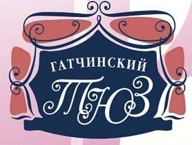 Гатчинский Театр юного зрителя