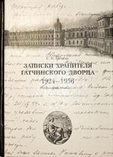 Записки хранителя Гатчинского дворца. 1924-1956. Дневники. Статьи.