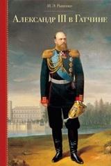 Александр III в Гатчине
