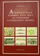 Архитектурная графика XVIII века из собрания Гатчинского дворца: Научный каталог