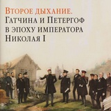 Второе дыхание. Гатчина и Петергоф в эпоху императора Николая I.