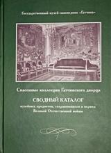 Спасенные коллекции Гатчинского дворца