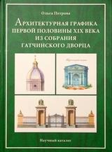 Петрова О.В.
