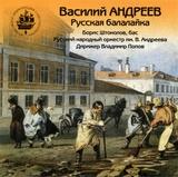 Vassily Andreyev. Russian Balalaika