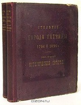 Столетие города Гатчины. 1796 - 1896