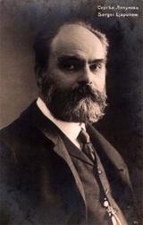 Ляпунов Сергей Михайлович