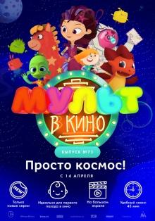 МУЛЬТ в кино. Выпуск №73. Просто космос!