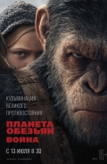 War for the Planet of the Apes / 2017