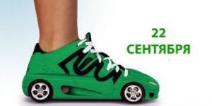 «Всемирный День без автомобиля»