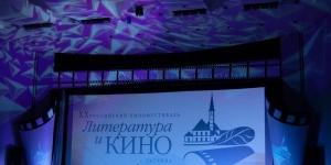 «Литература и кино»: закрытие (ФОТО)