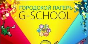 ГОРОДСКОЙ ЛАГЕРЬ G-SCHOOL!