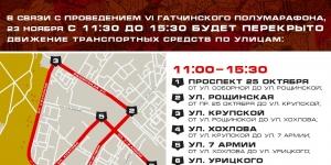 ВНИМАНИЕ!!! 22 ноября в Гатчине перекрытие автодорог