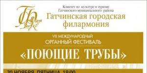 VII Международный органный фестиваль «ПОЮЩИЕ ТРУБЫ» в Гатчине