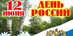 ДЕНЬ РОССИИ - 12 ИЮНЯ : программа мероприятий