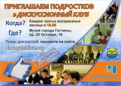 19 октября - заседание дискуссионного клуба.