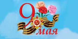 Афиша на 7-11 мая!!