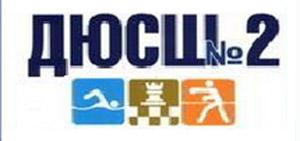 ДЮСШ № 2 приглашает ребятишек на занятия (плавание, скалолазание и т.п.)