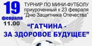 Футбольный турнир «Гатчина - За здоровое будущее»!