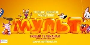 """Новый канал """"Мульт"""" для детей от 1,5 до 6 лет"""