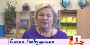 Любушкина Е.В. поздравляет с 1 сентября 2017