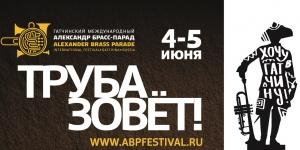 Гатчинский международный Александр брасс-парад