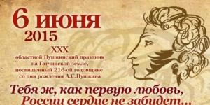«Тебя ж, как первую любовь, России сердце не забудет»