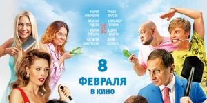 Киноафиша с 08 февраля по 14 февраля