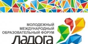 В Ленобласти продолжается подготовка к молодежному международному форуму «Ладога -2013»