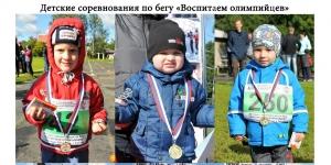 Воспитаем Олимпийцев в Гатчине