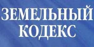 Изменения в Земельный кодекс РФ
