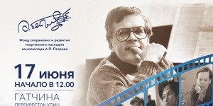 В Гатчине исполнят киношлягеры Андрея Петрова