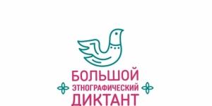 Гатчинский район приглашают присоединиться к Большому этнографическому диктанту-2017