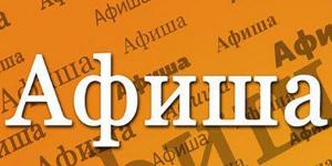 Неделя вместе с www.81371.ru