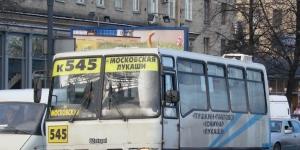 На маршрутах К-545 и 545А нелегальный перевозчик
