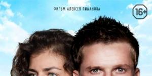 Киноафиша с 28 сентября по 04 октября